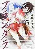 プランダラ (5) (カドカワコミックス・エース)