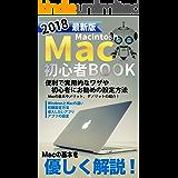 Mac初心者BOOK: Macの基本を優しく解説