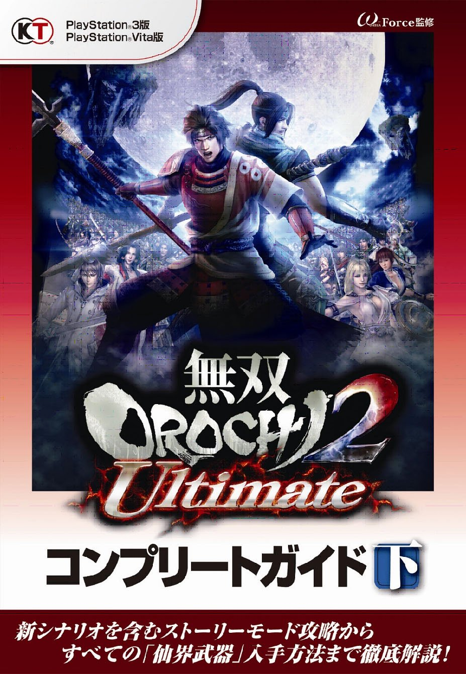 Orochi3 ultimate 最強 武器 無双