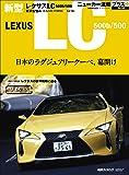ニューカー速報プラス 第49弾 LEXUS LC 500h/500 (CARTOPMOOK)