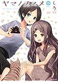 ヤマノススメ(15) (アース・スターコミックス)