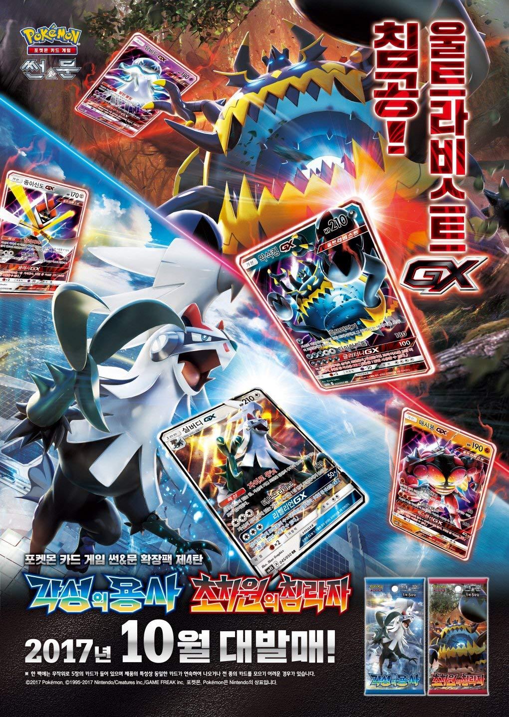 3pcs Premium Card Sleeve Corea Ver TCG The Transdimensional Beast The Transdimensional Beast Pokemon Cartas Sun /& Moon Booster Pack Caja 30 Packs