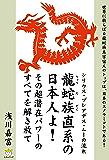 龍蛇族直系の日本人よ!