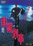 野獣刑事 [DVD]