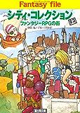 シティ・コレクション(上) ―ファンタジーRPGの街― ファンタジーファイル (富士見ドラゴンブック)