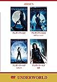 アンダーワールド DVDバリューパック [DVD]