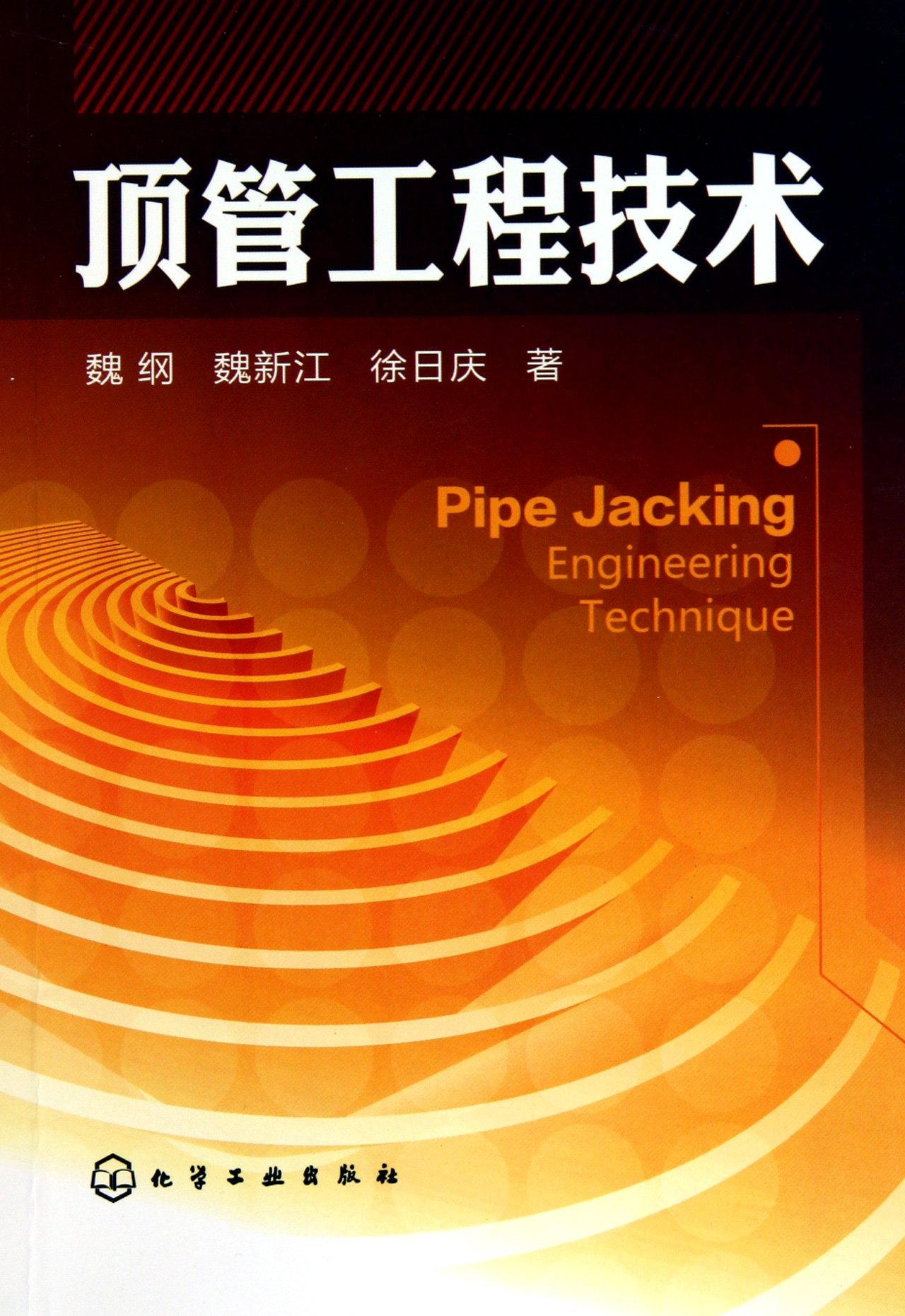 Technology of Pipe Jacking (Chinese Edition): wei gang
