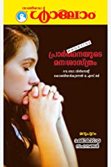 Sunday Shalom: DIGITAL EDITION V20IS46-032020 (Malayalam Edition) Kindle Edition