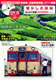 懐かしの路線 (みんなの鉄道DVDBOOKシリーズ) (メディアックスMOOK)