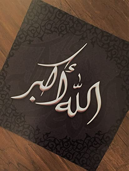Amazon.com: Islamic Wall Art & Arabic Calligraphy - Allahu Akbar ...