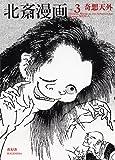 北斎漫画 <全三巻> 第三巻「奇想天外」 (Hokusai Manga Vol 3)