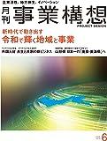 月刊事業構想 2019年6月号 [雑誌] (外国人材 共生と共創の新ビジネス)