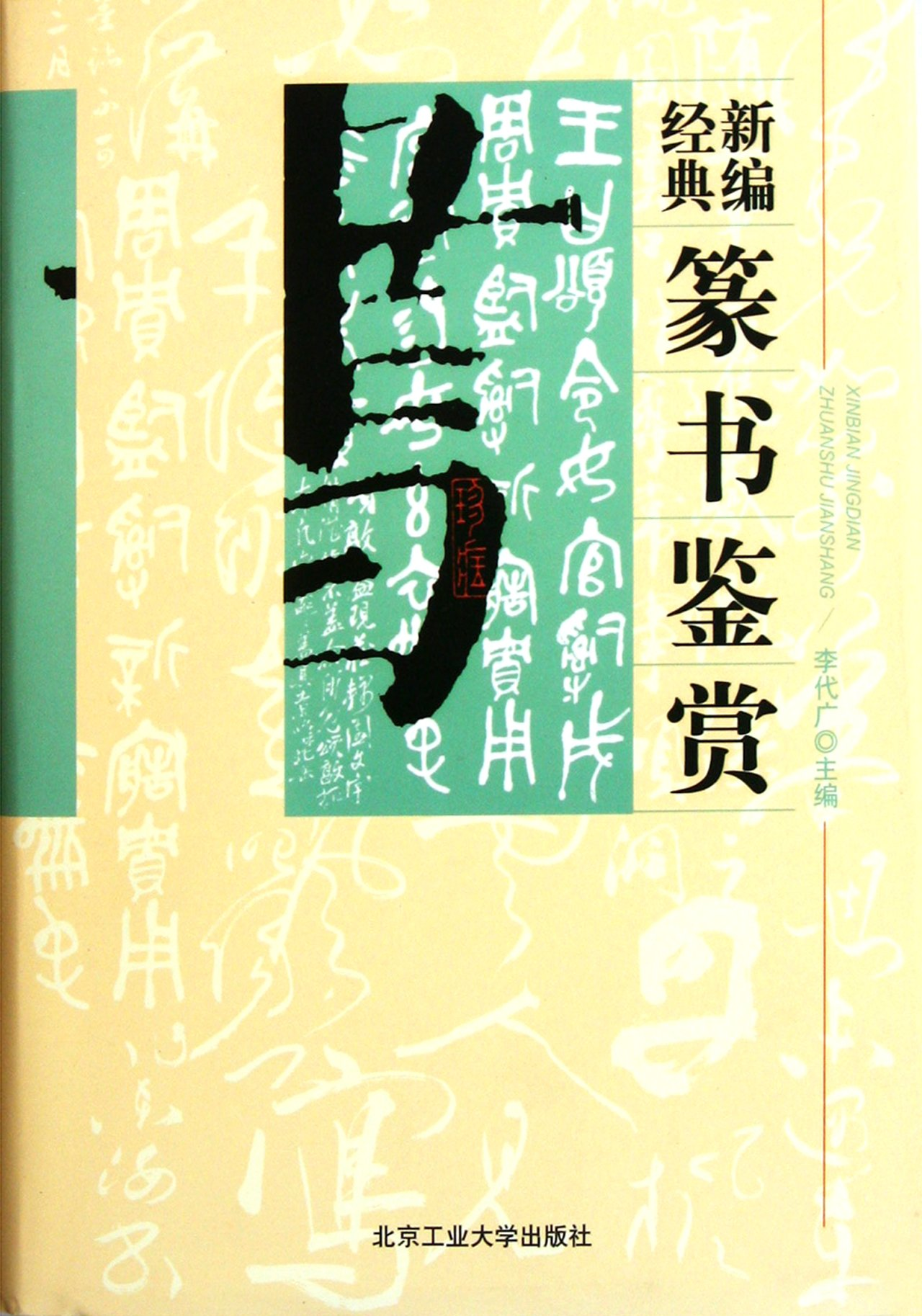 Read Online New classic seal script appreciation (Chinese Edition) PDF