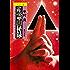 産霊山秘録 上の巻 (角川文庫)
