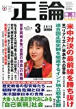 月刊正論2015年3月号