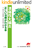 潰瘍性大腸炎 正しい治療がわかる本
