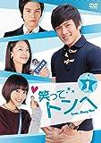 笑ってトンヘ DVD-BOX 7