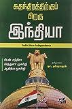 Sudhandhirathirku Pirakhu India