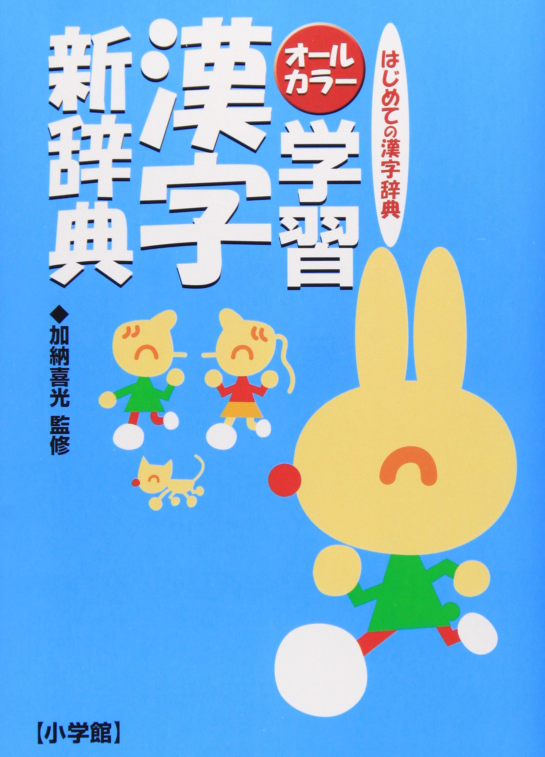 Read Online オールカラー 学習漢字新辞典 ebook