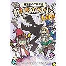 魔法創作TRPG まほ☆つく!! Lite ~エメトリア魔法学園の卒業試験~