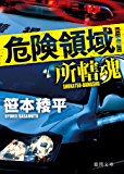危険領域 所轄魂 (徳間文庫)