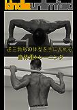 逆三角形の体型を手に入れる!自体重トレーニング: 自体重トレーニングで逆三角形(Vシェイプ)を作る!
