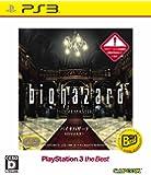 バイオハザード HDリマスター PlayStation 3