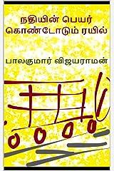 நதியின் பெயர் கொண்டோடும் ரயில்: கவிதைகள் (poems Book 1) (Tamil Edition) Kindle Edition