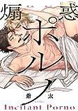 煽惑ポルノ (G-Lish Comics)
