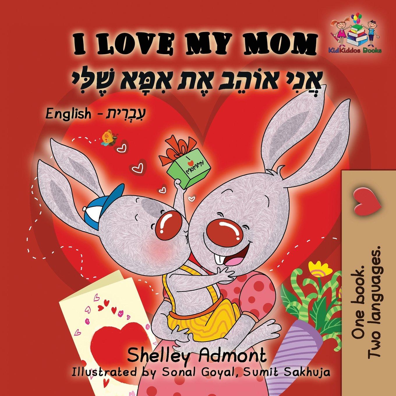 Download I Love My Mom: English Hebrew (English Hebrew Bilingual Collection) pdf epub