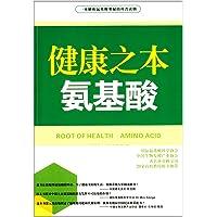 健康之本:氨基酸