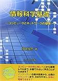 情報科学基礎―コンピュータとネットワークの基本