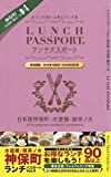 ランチパスポート 神保町・水道橋・御茶ノ水 Vol.4