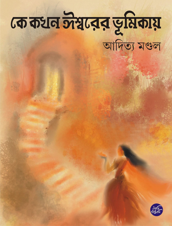 KE KOKHON ISHWARER BHUMIKAYE | Bengali Poetry Collection | Bangla Kobita | Bengali Book of Poems [Hardcover] ADITYA MANDAL
