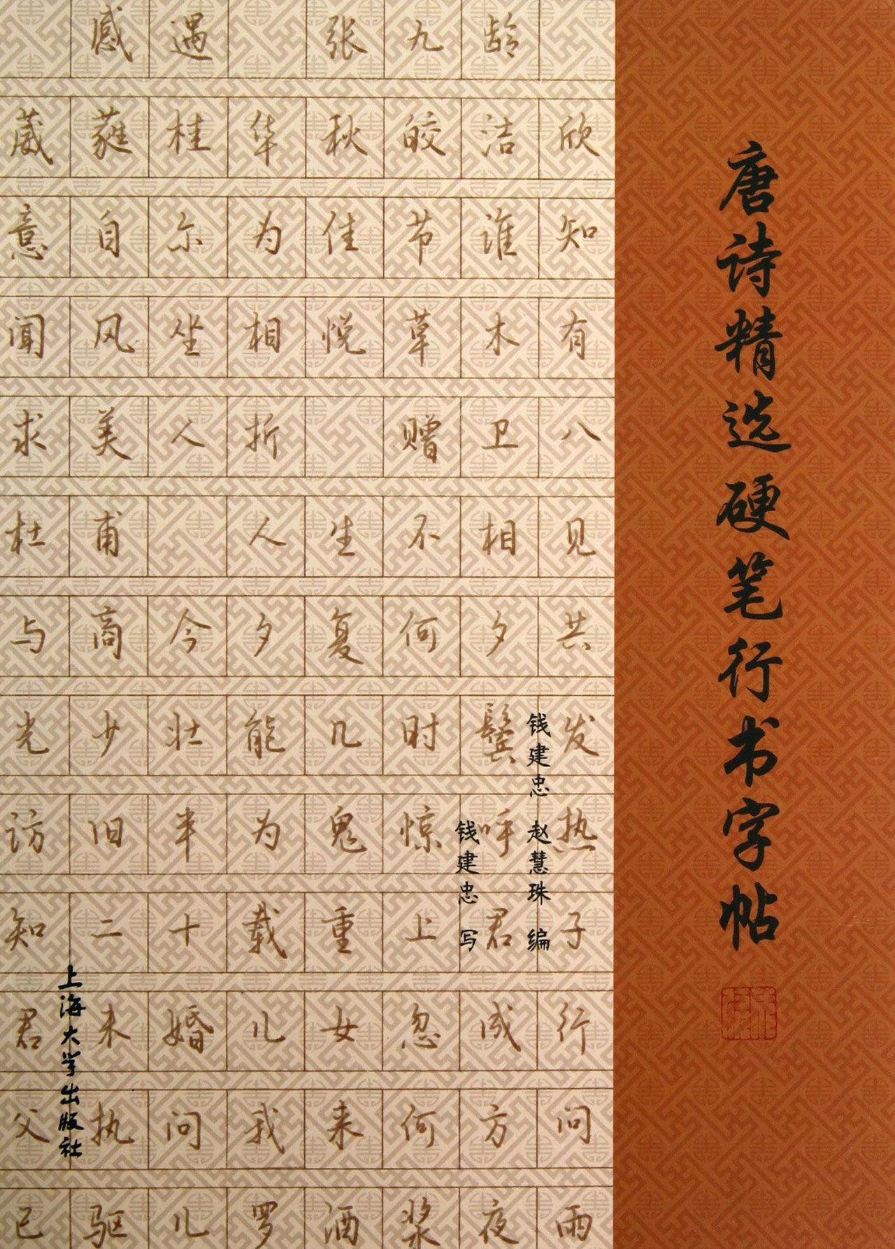 Read Online Featured Pen Script copybook Tang(Chinese Edition) pdf epub