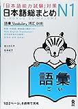 日本語総まとめ N1 語彙 (「日本語能力試験」対策)