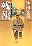 天切り松 闇がたり 第二巻 残侠 (集英社文庫)