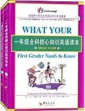 一年级全科核心知识英语读本(原版引进,中文注解)(套装共2册)