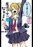 魔法少女になれません。(2) (コミックDAYSコミックス)