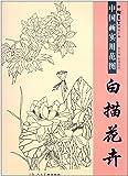 中国画实用范图:白描花卉