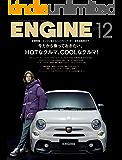 ENGINE 2019年12月号 [雑誌]