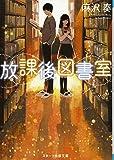 放課後図書室 (スターツ出版文庫)