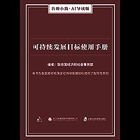 可持续发展目标使用手册(谷臻小简·AI导读版)(本书是为各国更好地落实可持续发展目标提供了指导性原则)