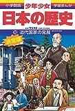 近代国家の発展―明治時代後期 (小学館版学習まんが―少年少女日本の歴史)
