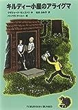 キルディー小屋のアライグマ (福音館文庫 物語)