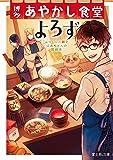 博多あやかし食堂よろず ふっくらご飯とばあちゃんの筑前煮 (富士見L文庫)