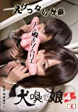 犬嗅ぎ娘4 チン嗅ぎソムリエ あす編 [DVD]