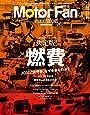 Motor Fan illustrated Vol.118 決定版! 燃費 (モーターファン別冊)