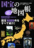 国宝の地図帳 (タツミムック)