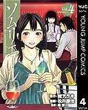 ソムリエール 4 (ヤングジャンプコミックスDIGITAL)